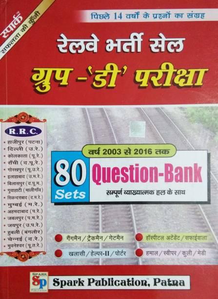 Railway Bharti Cell Group -D Pariksha (Year 2003-2016 Question-Bank (80 Sets) (Hindi)