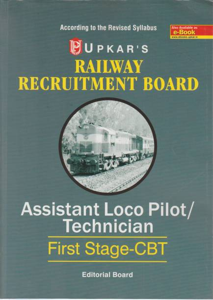 Railway Recruitment Board Assistant Loco Pilot Technician First Stage CBT