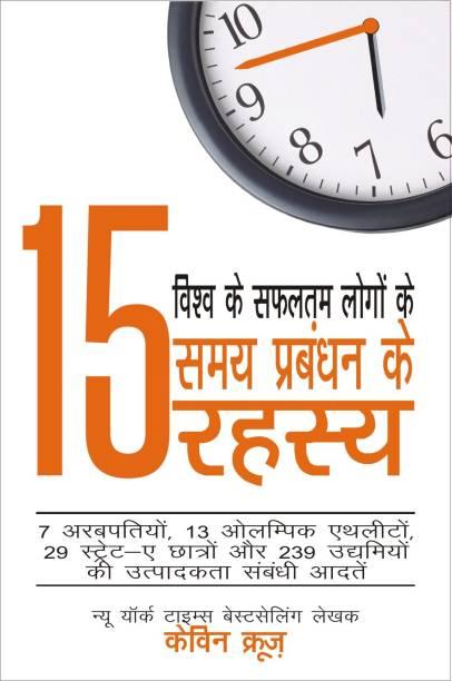15 Rahasye Time Management ke