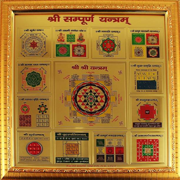 JaipurCrafts shree shri sampoorn sampurna yantra for Money, Success and Achievement Wooden Yantra