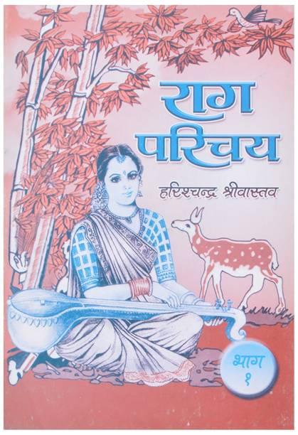 Raag Parichay : Bhag 1