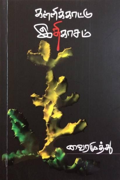 Vairamuthu Books - Buy Vairamuthu Books Online at Best