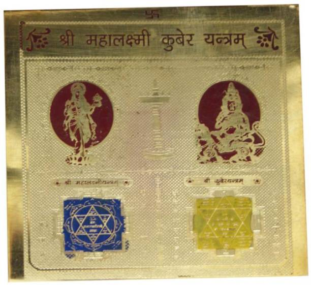 Gold Plated Yantras - Buy Gold Plated Yantras Online at Best