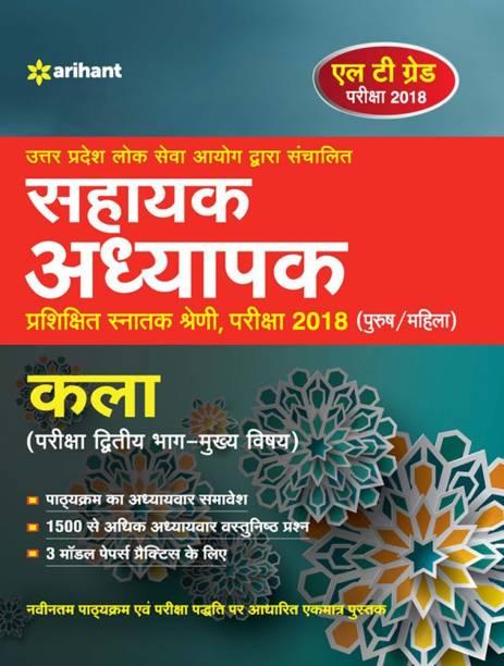 UPPSC LT Grade Assistant Teacher Kala Guide 2018