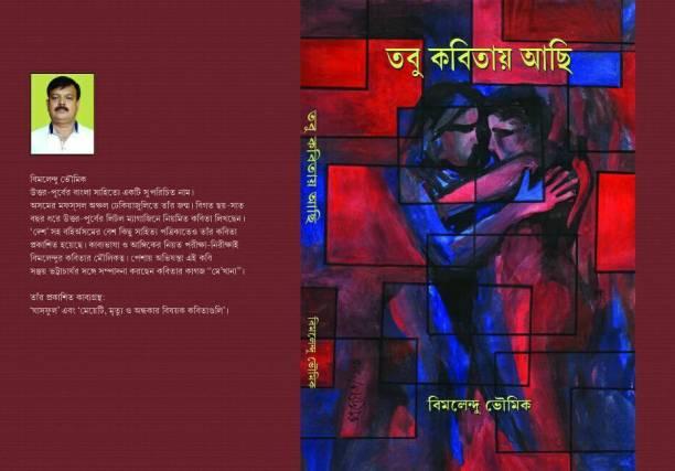 A Collection Of Bengali Poems By Biamalendu Bhaumik