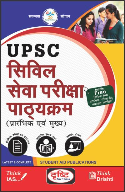 UPSC Civil Sewa Pariksha Pathyakarm