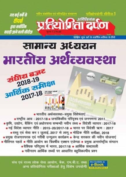 PRATIYOGITA DARPAN Indian Economy: Series - 1 (Hindi)