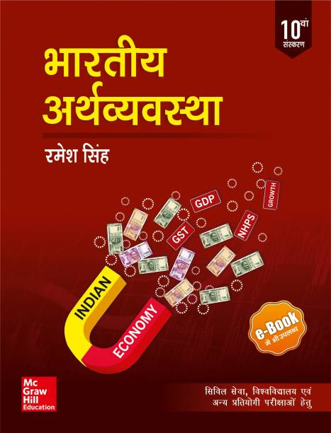 Books buy books online at best prices in india flipkart bharatiya arthvyavastha civil seva evam rajya civil seva pariksha ke liye upyogi fandeluxe Choice Image
