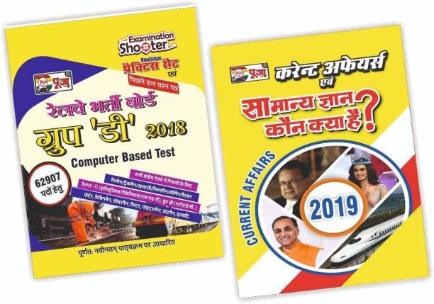 Rrb Group D Combo Of Practice Set And Current Affairs