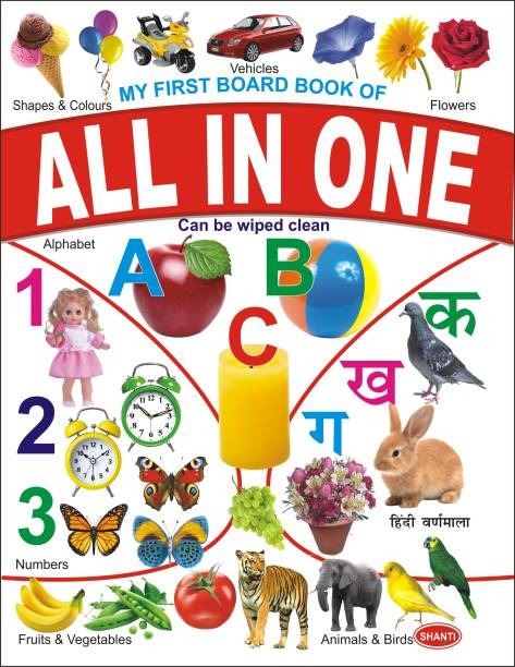 board books for kids-My First Board Book of All-In-One - board books for children