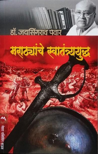 Prakash Electronics full marathi movie download