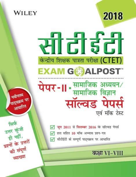 Wiley's Ctet Exam Goalpost Solved Papers and Mock Tests, Paper II, (Social Studies / Social Science), Class vi - VIII, 2018