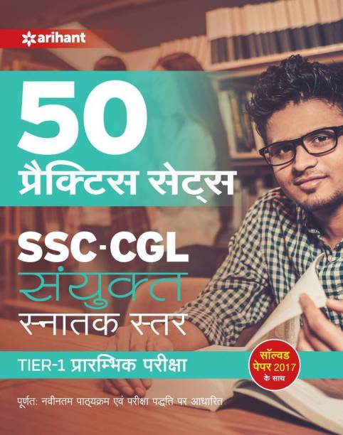 50 Practice Sets Sanyukt Snatak Sttar Tier-1 Prarambhik Pariksha (Old edition)