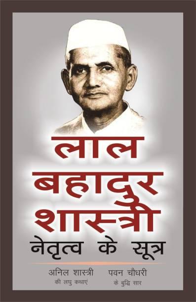 Lal Bahadur Shastri (Hindi)