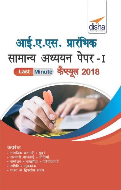 IAS Prelims Samanya Adhyayan Paper 1 Last Minute Capsule