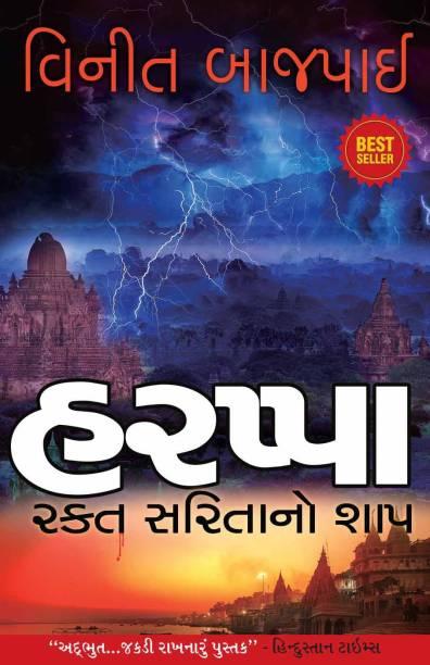 Harappa - Gujarati - Curse of the Blood River