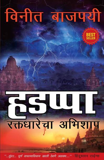Harappa - Marathi - Curse of the Blood River