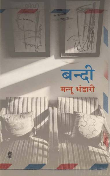 Mannu Bhandari Books - Buy Mannu Bhandari Books Online at