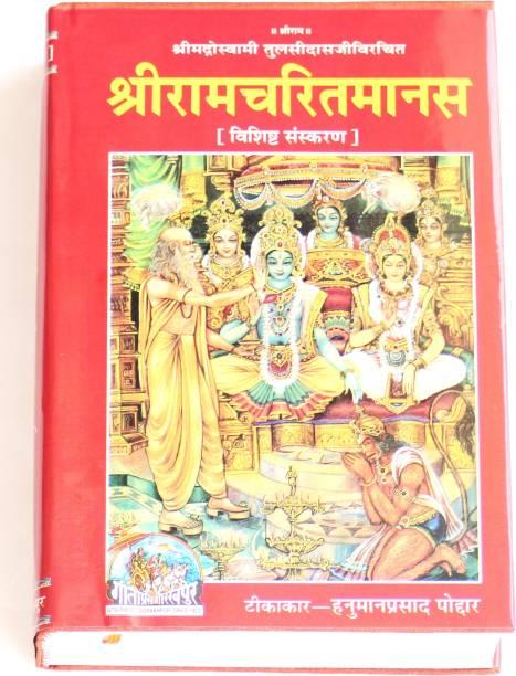 Gita Press Books - Buy Gita Press Books Online at Best