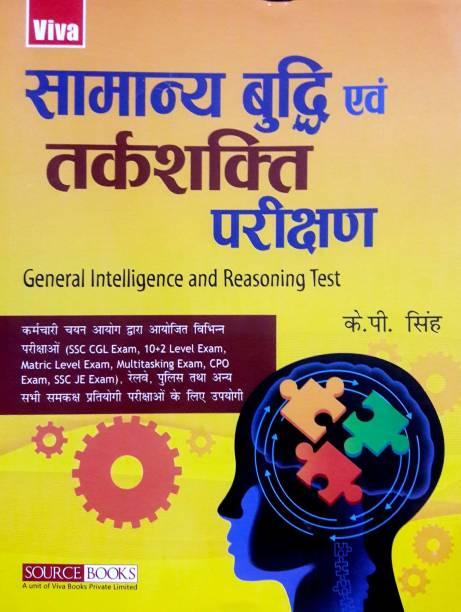 General Intelligence and Reasoning Test, 2/e (Hindi)