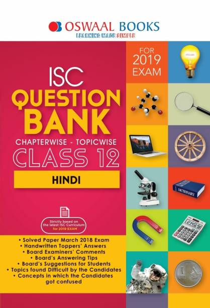 ISC Hindi Chapterwise - Topicwise Question Bank (Class 12) - For 2019 Exam