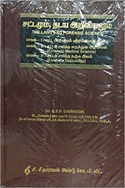 Tamil Books Store தம ழ ப த தகங கள Buy Tamil Books At Best Prices Online On Flipkart Com