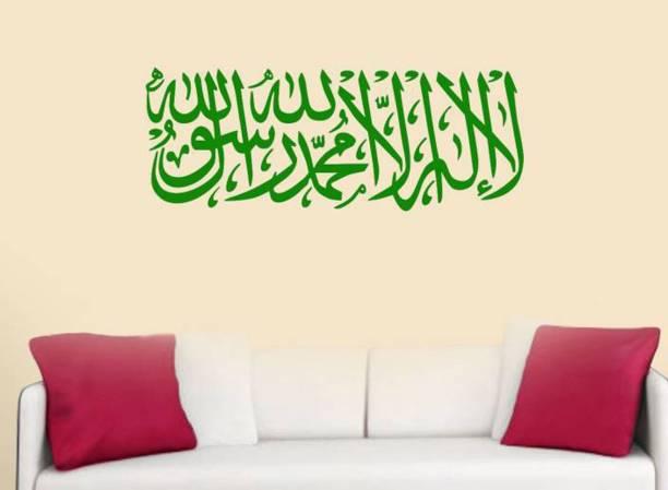 Pixel Print Medium Islamic Wall Sticker