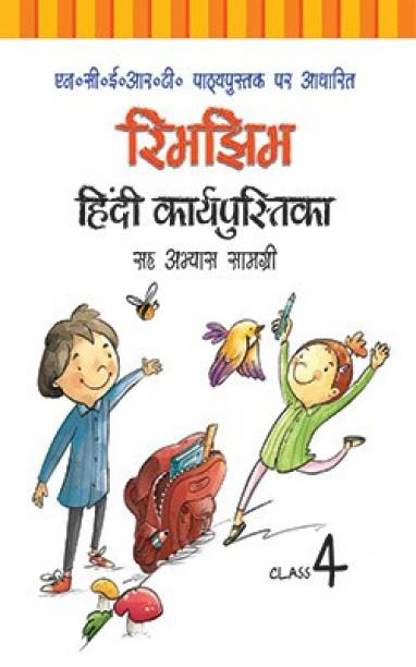 Together With NCERT Rimjhim Hindi Workbook cum Practice Material for Class 4