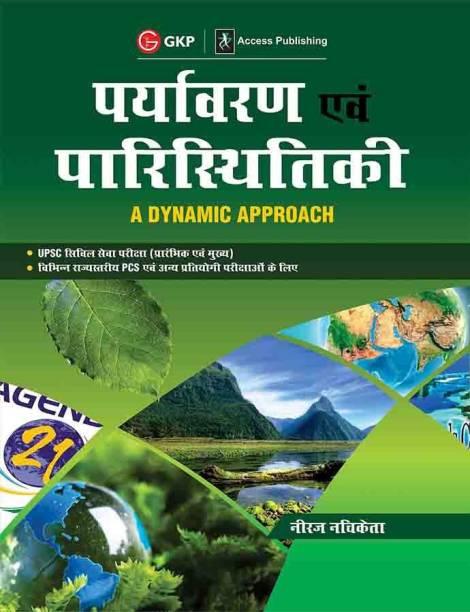 Environment & Ecology - A Dynamic Approach 2ed (Hindi)
