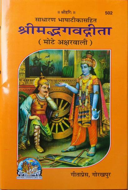 Gita Press Books - Buy Gita Press Books Online at Best Prices In