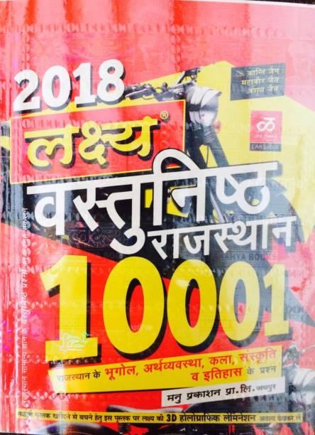 lakshya Objective Rajasthan (Paper back )2018