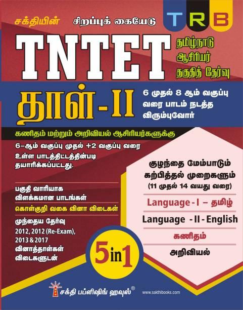 Tntet Paper II Mathematics & Science (5 In 1)