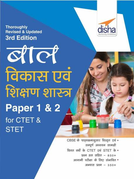 Baal Vikaas avum Shikshan Shastra Paper 1 & 2 for CTET & STET Hindi 3rd Edition