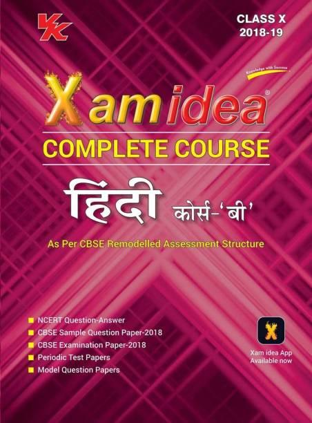 Xam idea Complete Course Hindi Course B Class 10 for session 2018 - 2019
