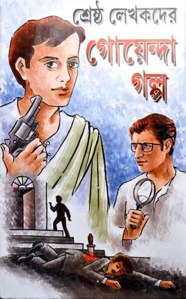 Shrastha Lekhakder Goyenda Galpo