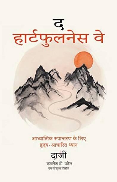 The Heartfulness Way - Hindi
