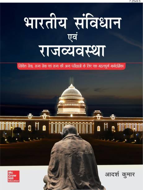 Bharatiya Samvidhan Evam Rajvyavastha: Civil Seva/Rajya Seva evam anya parikshao ke liye upyogi