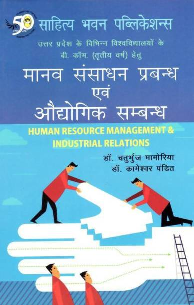 Human Resource Management & Industrial Relations