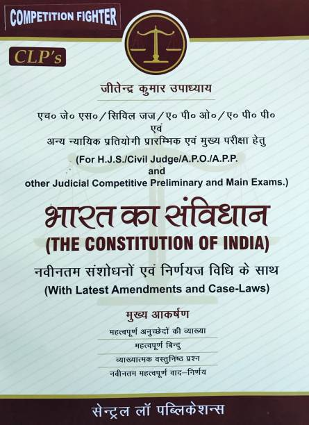 Competition Fighter- Bharat ka Samvidhan (Law Magazine for HJS/ Civil Judge/ APO/APP and other competitive examinations)