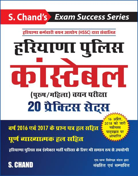 Haryana Police Constable Exam 20 Practice Sets With Solved Papers (2016, 2017) 2018