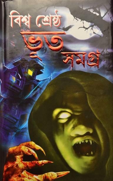 Biswa Shrastha Bhoot Samagra