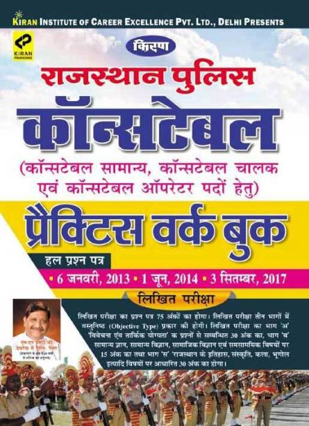 Kiran's Rajasthan Police Constable Practice Work Book- Hindi