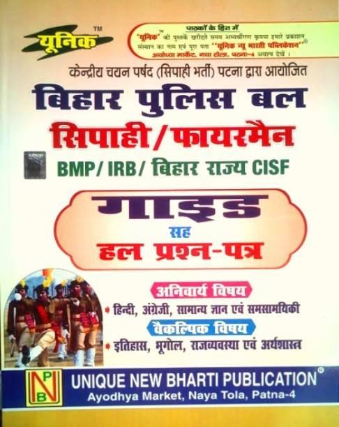Bihar Police Bal Sipahi/fireman Bmp/irb/bihar Rajya Cisf Guide