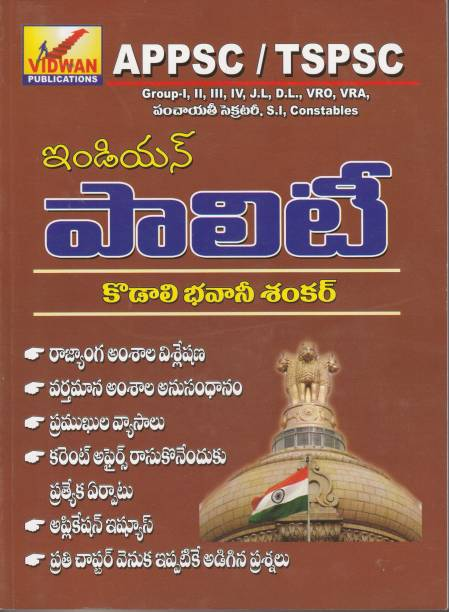 Indian History Books In Telugu Pdf - Image Collections Book