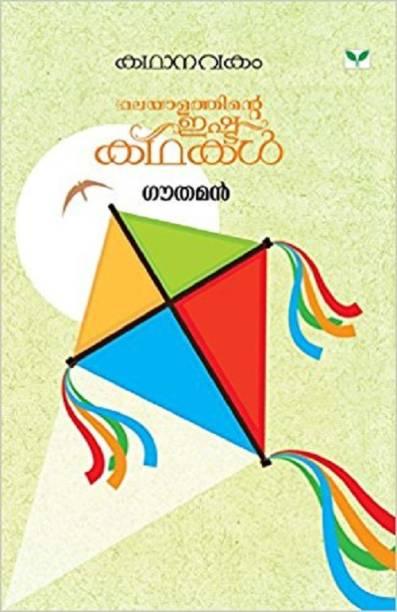 Malayalam Books - Buy Malayalam Books Online at Best Prices