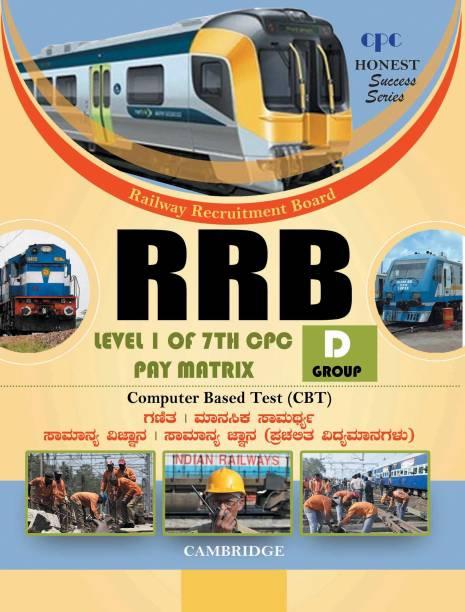 Rrb Group D Preparation Book