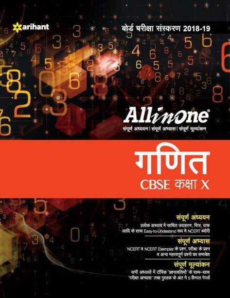 CBSE All in One Ganit Class 10 for 2018 - 19