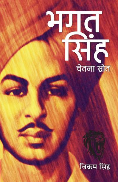 Bhagat Singh (Hindi)