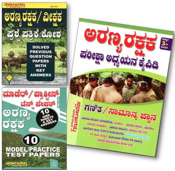 mental ability books in kannada