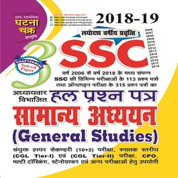 SSC Samanaya Adhyan